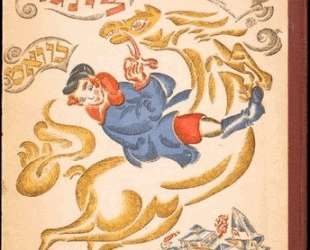 Book cover for 'Ingle-Tsingl-Khvat' by Mani Leib — Эль Лисицкий