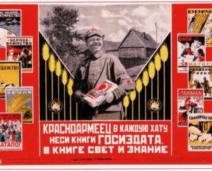 Books propaganda poster — Александр Родченко