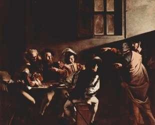 Призвание апостола Матфея — Караваджо