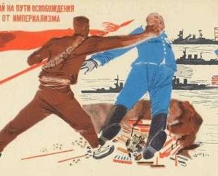 Китай на пути освобождения от империализма — Александр Дейнека