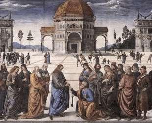 Христос отдает ключи Св. Петру — Пьетро Перуджино