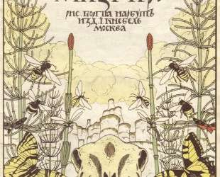 Cover of 'Fairy Tales: Teremok. Mizgir'. — Георгий Нарбут