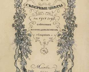 Обложка литературного альманаха Северные цветы — Константин Сомов