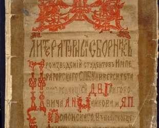 Обложка «Литературного Сборника» — Николай Рерих