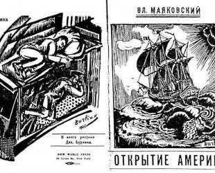 Обложка книги 'Мое открытие Америки' Владимира Маяковского — Давид Бурлюк