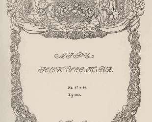 Обложка журнала Мир искусства — Константин Сомов