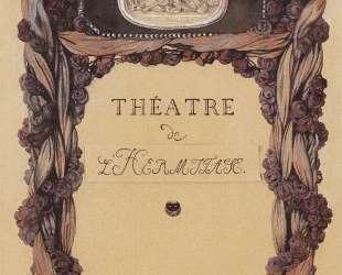 Обложка театральной программы Theatre de L Hermitage — Константин Сомов