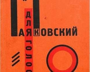 Cover to 'For the voice' by Vladimir Mayakovsky — Эль Лисицкий