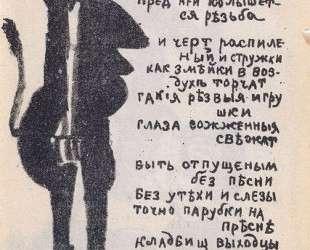 Бес — Казимир Малевич