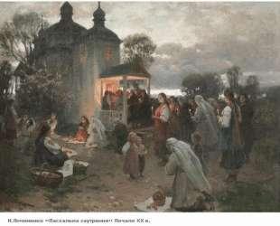Easter vigil — Николай Пимоненко