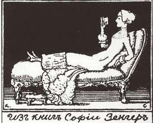 Экслибрис С. П.Зенгер — Константин Сомов