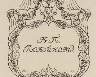 Экслибрис В. П.Лобойкова — Константин Сомов
