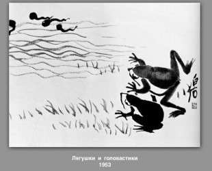 Frogs and tadpoles — Ци Байши