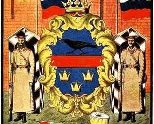Galicia Governorate coat of arms — Георгий Нарбут