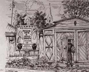 Ворота (Улица у домика Лапутина) — Борис Кустодиев