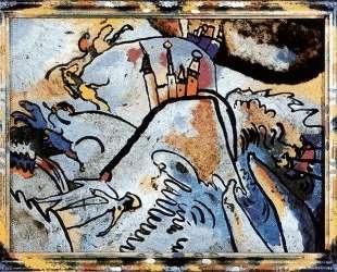 Стеклянная картина с солнцем (Маленькие радости) — Василий Кандинский