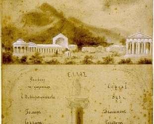 Hellas — Николай Рерих