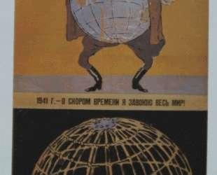 История с географией (Окно ТАСС №1218) — Кукрыниксы