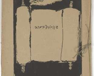 Иллюстрация к брошюре 'Schwartzbard' — Марк Шагал