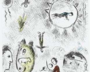 Иллюстрация к работе Луи Арагона 'Тот, кто говорит, ничего не сказав' — Марк Шагал