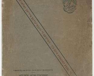 Иллюстрация к ревю 'Troyer/Courant' — Марк Шагал