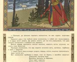 Иллюстрация к сказке 'Сестрица Алёнушка и братец Иванушка' — Иван Билибин