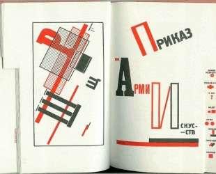 Illustration to 'For the voice' by Vladimir Mayakovsky — Эль Лисицкий