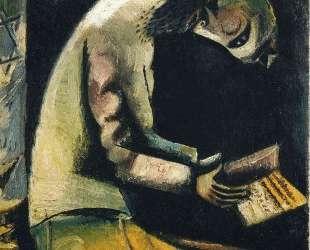 Еврей за молитвой — Марк Шагал