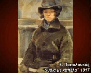 Lady with hat — Спирос Папалукас