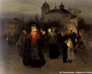 Maundy Thursday — Николай Пимоненко