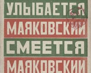 Маяковский улыбается, смеется, издевается — Александр Родченко