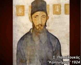 Monk — Спирос Папалукас