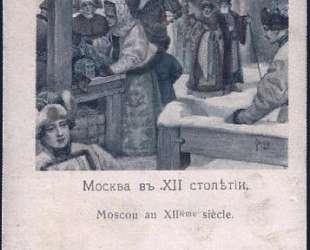 Москва в XII столетии — Сергей Соломко