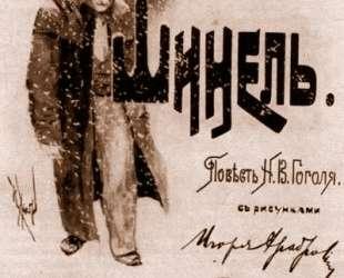 Гоголь Н. В. 'Шинель'. Обложка — Игорь Грабарь