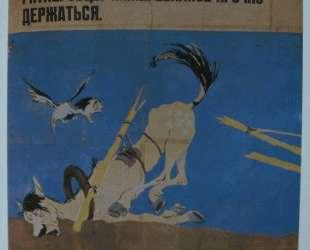 На днепровских позициях (Окно ТАСС №906) — Кукрыниксы