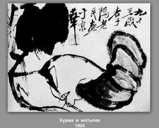Persimmon and Moth — Ци Байши