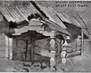 Porch of ancient wooden church in Ladoga — Николай Рерих