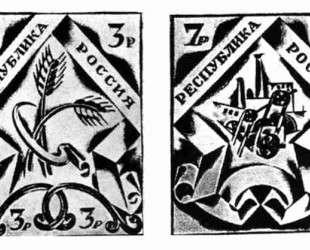 Почтовые марки. Российская республика — Натан Альтман