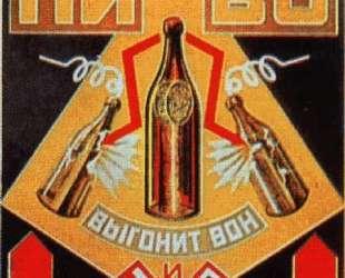 Рекламный плакат для Моссельпрома — Александр Родченко