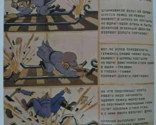 Фрицкин кафтан (Окно ТАСС №747) — Кукрыниксы