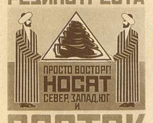 Галоши Резинотреста — Александр Родченко