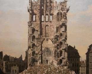 Ruins of Dresden's Kreuzkirche — Бернардо Беллотто