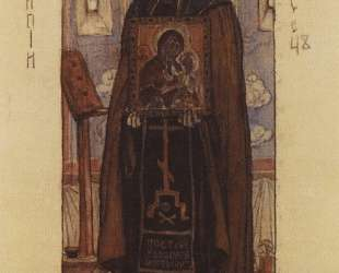 Saint Alipiy the Iconographer — Виктор Васнецов