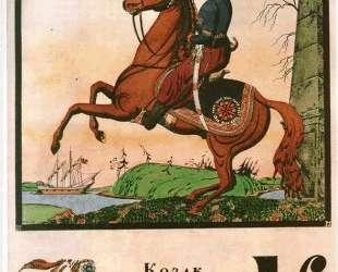 Sheet 'K' from the album 'Ukrainian alphabet' — Георгий Нарбут