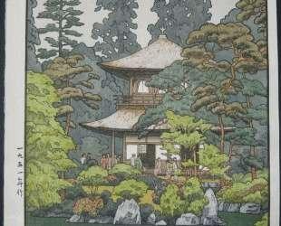 Silver Pavillion — Kyoto — Тоси Ёсида