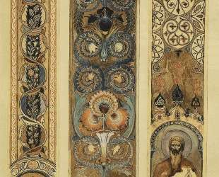 Sketches of ornaments painted Vladimir Cathedral — Виктор Васнецов
