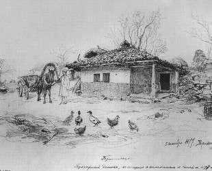 Зарисовки из Русско-турецкой войны. Болгарский домик. — Василий Поленов