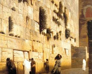 Solomon's Wall, Jerusalem — Жан-Леон Жером