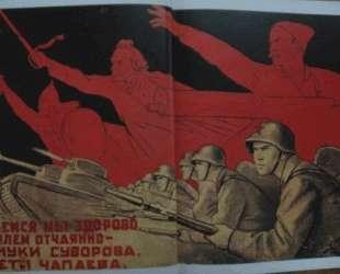 Бьемся мы здорово, колем отчаянно — внуки Суворова, дети Чапаева — Кукрыниксы