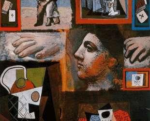 Studio — Пабло Пикассо